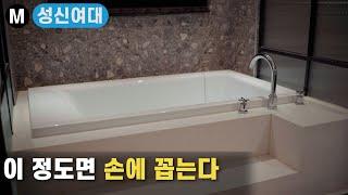 목욕하고 싶게 만드는 인테리어 좋은 곳 [성신여대 브라…