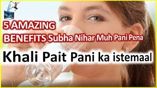 5 Water Benefits For Health & BENEFITS OF DRINKING WATER ON EMPTY STOMACH