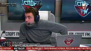 Холодные Игры. Продолжение. Гость - Президент ФГССР Леонид Мельников