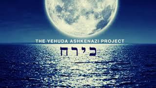 כירח, הפרויקט של יהודה אשכנזי Like a moon, The Yehuda Ashkenazi Project (Prod By Maor.Shooshan)