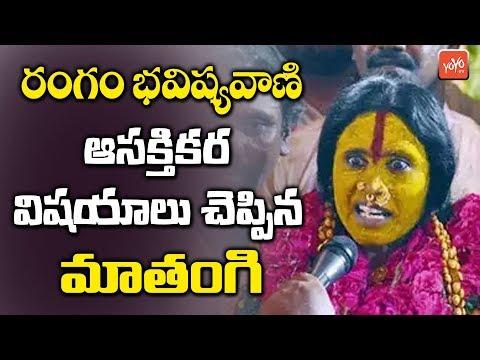 Rangam Bhavishyavani 2019 Full Video | Matangi Swarnalatha | Ujjaini Mahankali Bonalu 2019 | YOYO TV