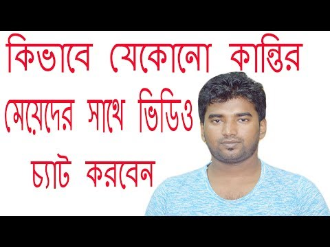HOW TO Use video call ON BIGO LIVE/ BANGLA TUTORIAL