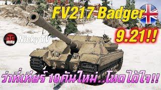World of Tanks || FV217 Badger โหดได้ใจ..ใน Common Test 9.21!!