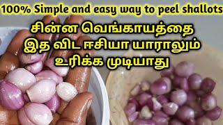இப்படி செஞ்சா சட்டுனு வேல முடிஞ்சிடும் சுவை ஆரோக்கியம் 3 மடங்கு கூடும் | How to peel shallots easily