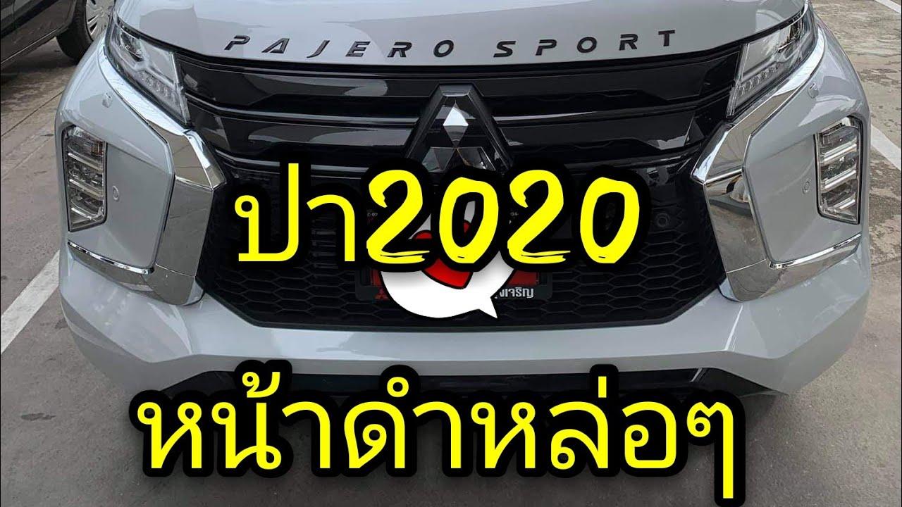 ช่วงทำมาหากิน #Pajerosport2020หน้าดำตามสั่งPajero Sport 2020 Du rod