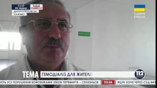 112 - Жители Краматорска получают гемодиализ в Днепропетровске 25.06.2014