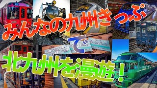 【特急乗り放題】みんなの九州きっぷで北九州を漫遊!【JR九州】