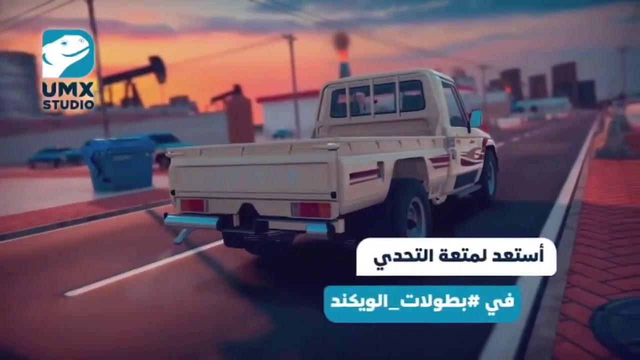 لعشاق القيادة .. واهل البر حمل لعبة كنق التطعيس
