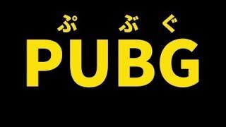 【PUBGスマホLIVE配信 】PUBG MOBILEで51キルしたいナウ・ピロに教官しろが喝!ドン勝!【なうしろ】