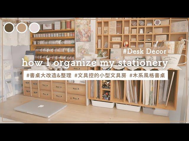 文具控的書桌大改造  木系風格  在家的小型文具房|how I organize my stationery/desk makeover/decor ideas