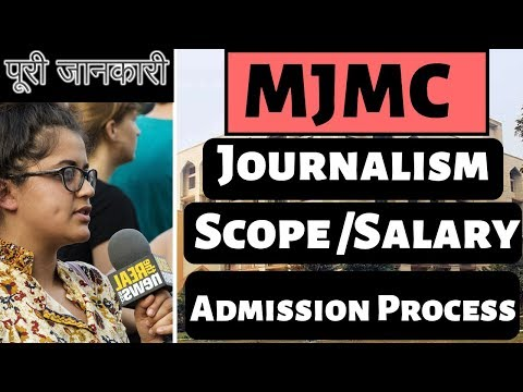 MJMC Journalism Course Details|Eligibility|Salary|Career Scope| Top Colleges Delhi|Rahul Chandrawal