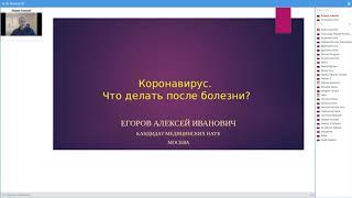 Коронавирус Что делать после болезни Алексей Егоров 31 10 2020