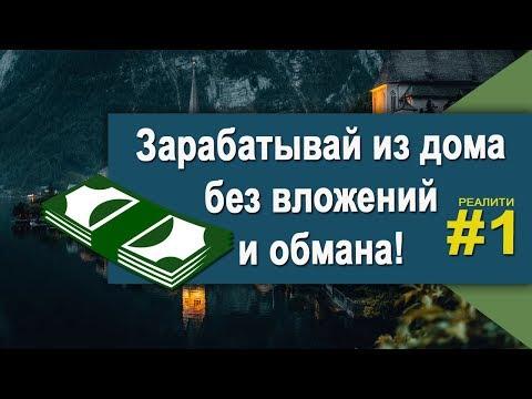 #1 - Заработок в интернете с Яндекс Толока | Заработок за 2 часа с нуля