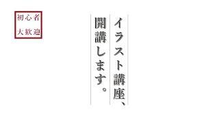 オンラインイラスト講座紹介 thumbnail