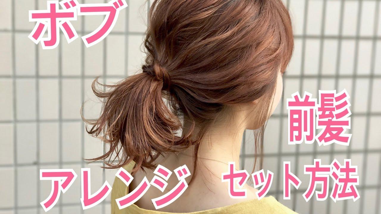 ボブの簡単なヘアアレンジと前髪のスタイリング方法 SALONTube サロンチューブ 美容師 渡邊義明