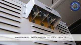видео трансформатор тсз 160