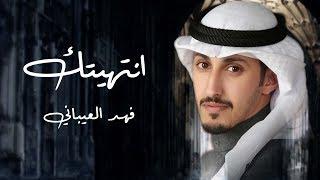 انتهيتك | فهد العيباني | كلمات مسلم صقر النصافي | entahitak - fahad al3aibani