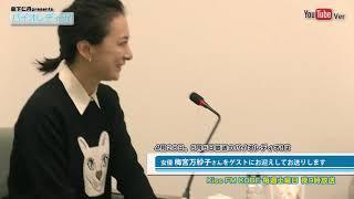 バイオレディオ!  番宣 ゲスト 女優 梅宮万紗子さん 梅宮万紗子 検索動画 3