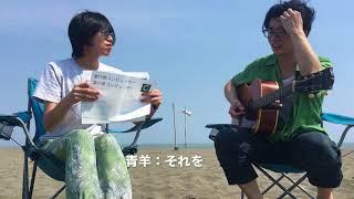 """""""たこパーチャンネル"""" は 8/24『けものとオーニソロジー』ライブに向け..."""