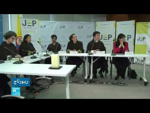 محكمة السلام الخاصة أمام تحدى القصاص من مرتكبي الجرائم في حركة الفارك والجيش الكولومبي  - نشر قبل 3 ساعة