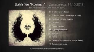 SAMPLER: Bahh Tee - Альбом