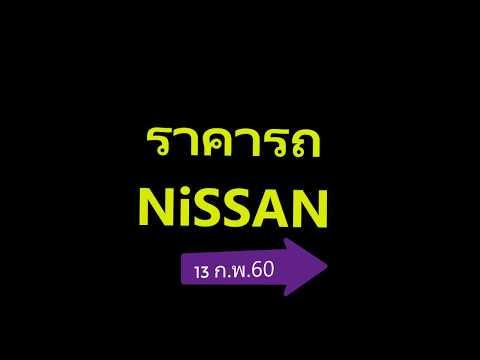 ราคารถนิสสัน NISSAN ทุกรุ่น (สยามนิสสันมหานคร)