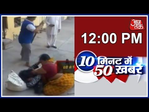 10 Minute 50 Khabrien: Delhi Advocate Beaten For Raising Voice Against Illegal Encroachment