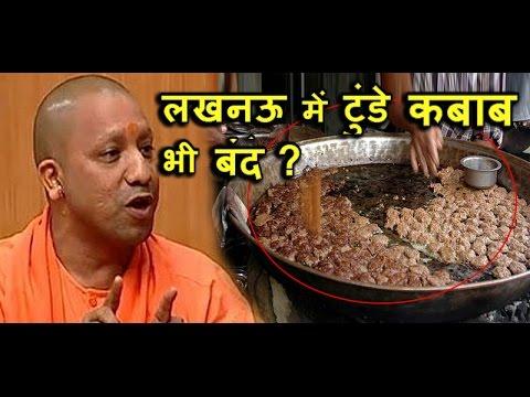 योगी की वजह से बंद हुई लखनऊ में टुंडे कबाब की दुकान ? | India News Viral