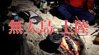 焚火会恒例 正月キャンプで、今年も無人島へ。 ☆ヒロシちゃんねるステッ...