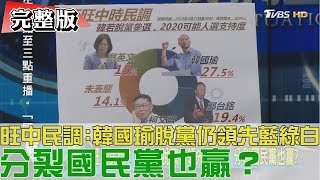 【完整版下集】旺中民調:韓國瑜脫黨仍領先藍綠白!分裂國民黨也贏?少康戰情室 20190501