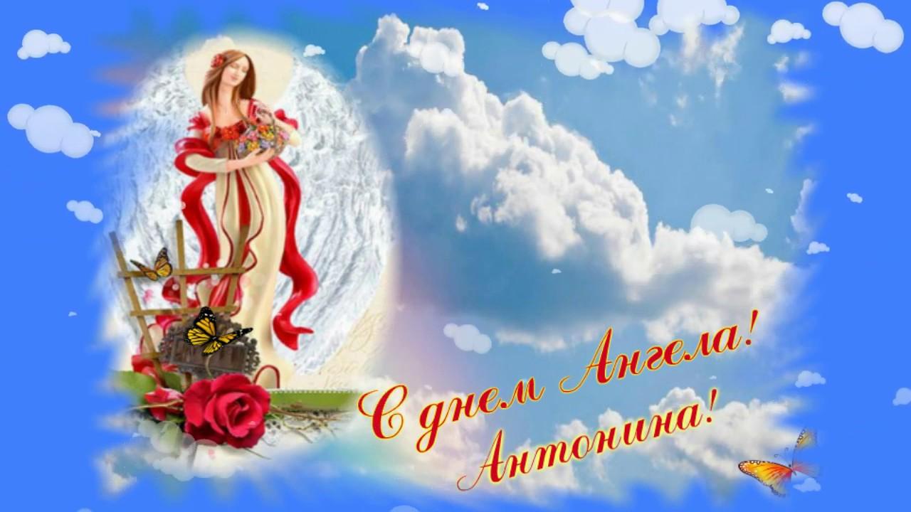 Антонина день ангела поздравления
