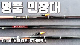[다리tv] 명품 민장대 소개!!! 최고의 가벼움 ST…