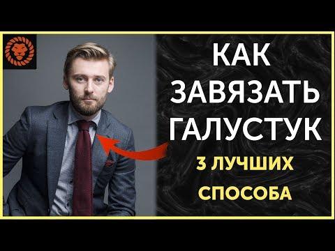 Как завязать галстук быстро [3 способа]