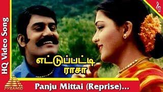 Panju Mittai Video Song | Ettupatti Rasa Movie Songs | Napoleon | Kushboo | Urvashi | Pyramid Music