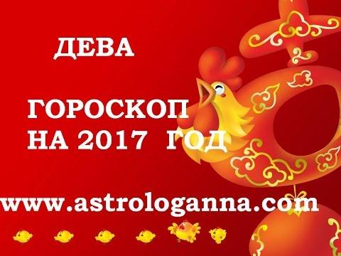 Видео, ДЕВА. ГОРОСКОП НА 2017 ГОД ПЕТУХА ОТ АННЫ ФАЛИЛЕЕВОЙ