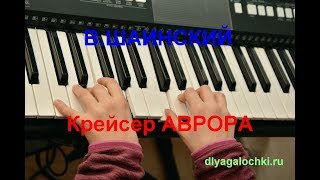 Видеоурок на синтезаторе Крейсер Аврора
