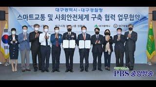 대구시청 영상뉴스(04월 06일)