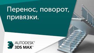 [Урок 3ds Max] Перенос, поворот, выделение, привязки
