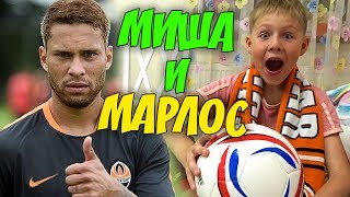 Известный футболист Марлос приехал к Мише в футбольный клуб и играл с ним в футбол