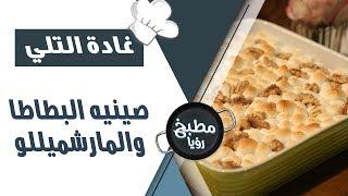صينية البطاطا والمارشميللو - غادة التلي