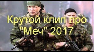 """Крутой клип про """"Меч"""" 2017"""