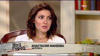 Анастасия Макеева. Мой герой