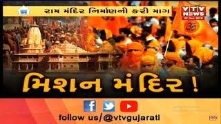 VHP Begins Mega Rally in Delhi to Demand Ordinance For Ram Mandir Construction in Ayodhya | Vtv News