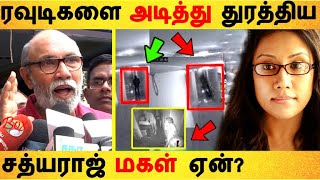 Sathyaraj's daughter who beat Rowdy's! | Tamil Cinema News | Kollywood Latest