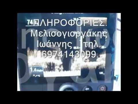 ray marine Dragon fly test in Greece