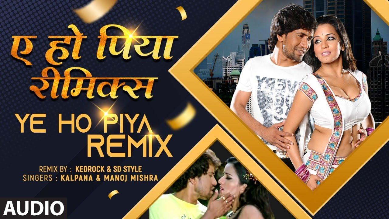 Ye Ho Piya - REMIX - KEDROCK & SD STYLE | Dinesh Lal Yadav, Monalisa | 2021 | T-Series