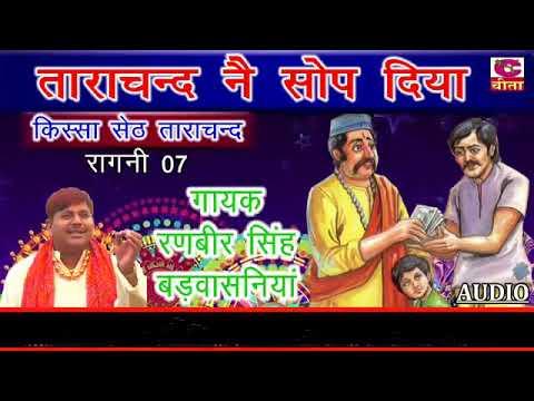 seth tara chand haryanvi ragni ranbir singh badwasnia.