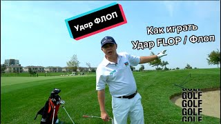 SamsonovGolf: удар Flop / Флоп / высокий навес через препятствие. Как играть?
