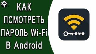 Как посмотреть пароль Wi Fi в Andrid? Root права нужны!