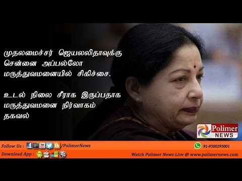 Breaking News - CM J Jayalalithaa is admitted in Chennai Apollo hospital | Polimer News